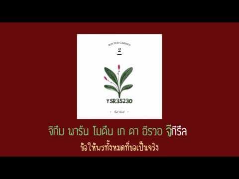 [Karaoke] Wish tree - Red Velvet [Thaisub]