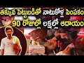 Natukodi Farming Business నాటుకోళ్ల బిజినెస్ Country Chicken Farming Business Tips l Poultry Farming