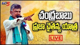 LIVE: Chandrababu Praja Chaitanya Yatra- Kuppam..