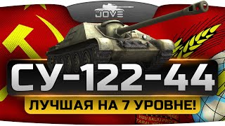 Лучший прем-танк 7 уровня (Обзор СУ-122-44)