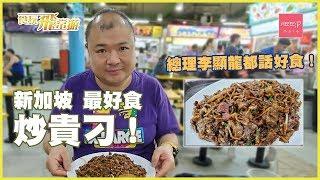 新加坡最好食炒貴刁!總理李顯龍都話好食! 18炒粿條麵 新加坡自由行