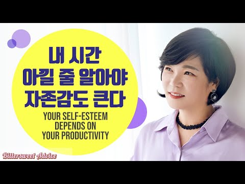 "(Eng sub)내 시간 아낄 줄 알아야 자존감도 큰다   Mk Kim- ""When you use your time wisely, your self-esteem grows."""