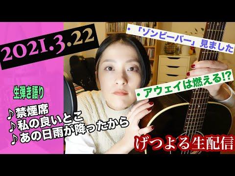 【2021/03/22】見田村千晴 げつよる生配信