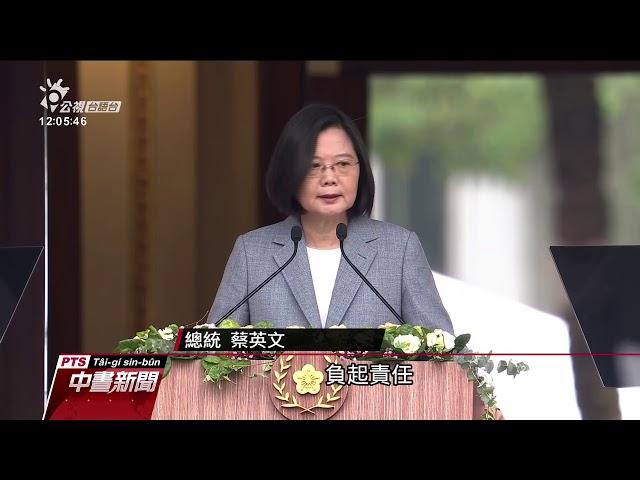 蔡宣示啟動修憲 立院將成立修憲委員會