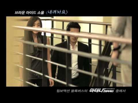 (Official) 브라운 아이드 소울(Brown Eyed Soul) 내려놔요 MV Athena (4'43'')