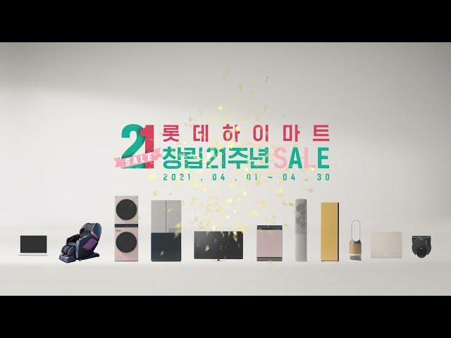 롯데하이마트 창립21주년 세일
