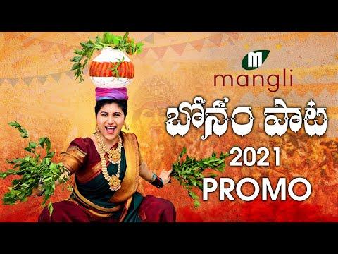 Promo: Singer Mangli's Bonalu song 2021