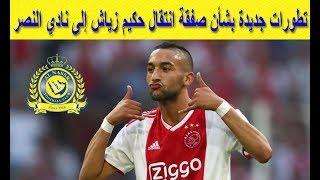 تطورات جديدة بشأن صفقة انتقال اللاعب المغربي حكيم زي ...