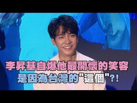 """【이승기】李昇基來台會粉絲 自爆為台灣的""""這個""""笑到史上最開!(LEE SEUNG GI TAIPEI FANMEETING 2019)"""