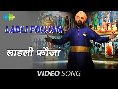 Ladli Foujan - Vikramjit Singh Sahney Feat .Millind Gaba (Sikhi Tyag Te Shoorveerta)