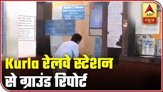 Mumbai: Ground Report From Kurla LTT Railway Station | ABP News