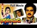 Bhargava Ramudu | Telugu Full Movie | Balakrishna, Vijayashanti | Kodanda Rami Reddy | Chakravarthy