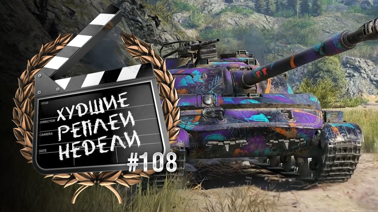 Превью ХРН №108 - от TheGun и TheYuppie [World of Tanks]