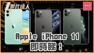 Apple iPhone 11 / iPhone 11 Pro / iPhone 11 Pro Max [2019] 即時睇!點都有個換走 iPhone Xs 的理由…