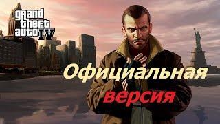 Grand Theft Auto IV/ Стрим/ прохождение/ #GTA/ Официальная версия.( ps3 )