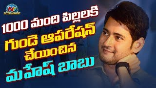 Mahesh Babu Helps Andhra Hospitals To Perform More Than 10..