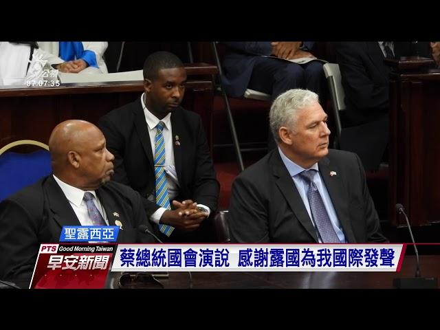 蔡總統國會演說 感謝露國為我國際發聲