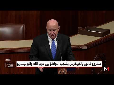 مشروع قانون بالكونغرس يصدم حزب الله والبوليساريو..إليكم التفاصيل!