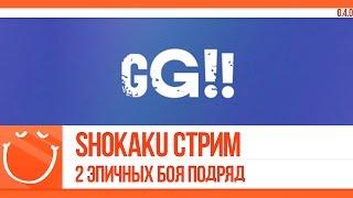 Стрим на GG. Shokaku 2 эпичных боя подряд.
