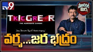 Political Mirchi: Can RGV Do Justice With Character Of KC..