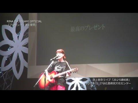 渕上里奈公式LIVE動画「プレゼント」