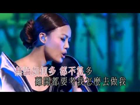容祖兒 PERFECT 10 LIVE 2009 - 最後一課KTV
