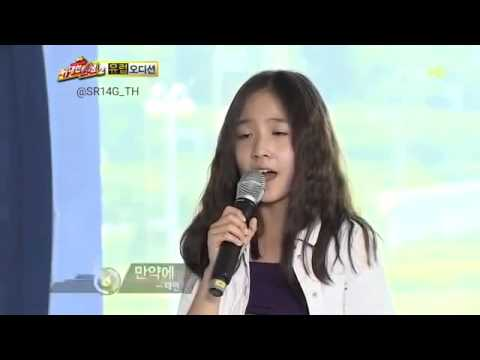 [PREDEBUT] Herin (SMROOKIES) Singing Taeyeon's If @ Birth of a Great Star Audition