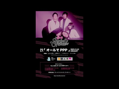 ちょこはち 4thEP『オールでPPP』全国発売決定!!!