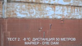Маркер Dye DAM