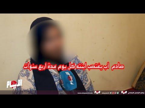 صادم…أب يغتصب ابنته مدة اربع سنوات والأم تفضح الأمر ببني ملال