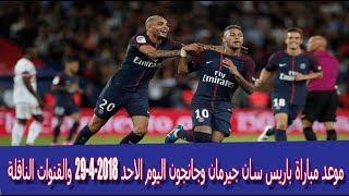 موعد مباراة باريس سان جيرمان وجانجون اليوم الاحد 29-4-2018 والقنوات ...