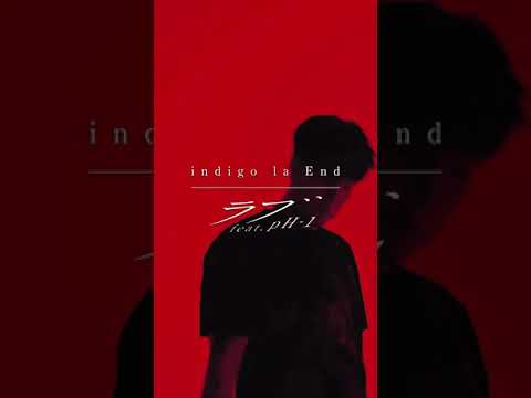 ラブ feat.pH-1 #indigolaEnd #pH-1
