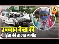 Unnao Case: With Falling BP, Victims Condition Is Critical | ABP News