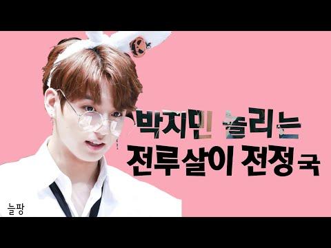 박지민 놀리는 전루살이 전정국(feat. 낼없사꾹이)