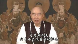Kinh Vô Lượng Thọ Tinh Hoa tập 3 - Pháp Sư Tịnh Không