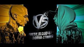 VERSUS Fresh Blood 4: отбор заявок. Смоки Мо / Oxxxymiron  (ч.1)