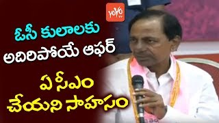 KCR Bonanza to Reddy and Vysya Community Poor!..