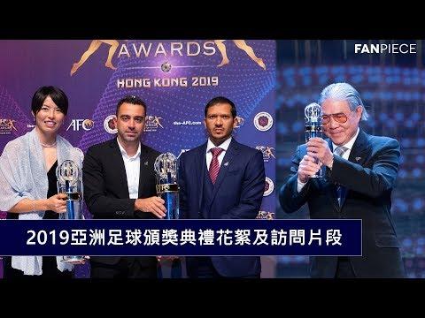2019亞洲足球頒獎典禮花絮及訪問片段