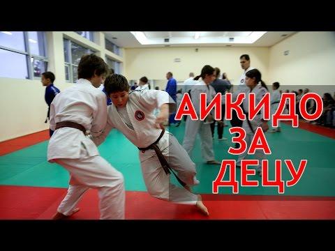 Aikido za decu: VI Savezni seminar Srpskog aikido saveza