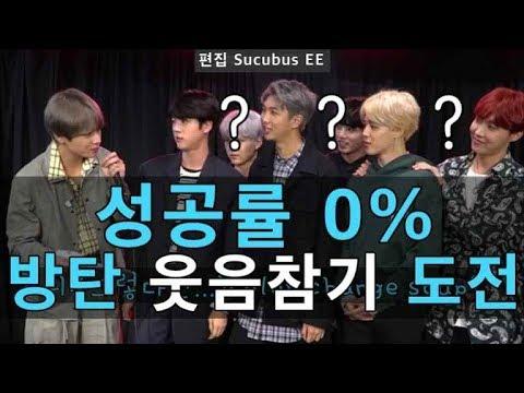 [한글자막판]성공률 0% 방탄 웃음참기도전 VOL.1 feat.영어인터뷰모음