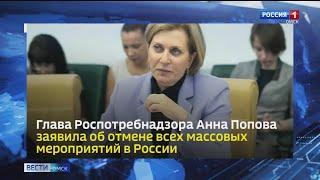 «Вести Омск», утренний эфир от 5 октября 2021 года
