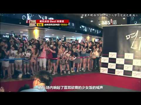 120705 K-Star News《鐵線蟲》VIP試映會採訪新聞報導