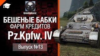Бешеные бабки №13: фарм на Pz.Kpfw. IV - от GrimOptimist [World of Tanks]