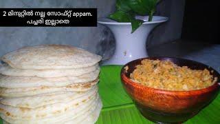 അരി ചേർക്കാതെ😕 പഞ്ഞിയപ്പം/instant breakfast recipie/lunch box recipies/rava recipie/appam recipie