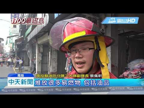 20190609中天新聞 埔里第三市場遭祝融! 80攤位燒毀 損失逾千萬