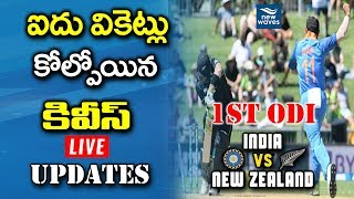 IND Vs NZ 1st ODI | Live Scores and Commentary | Live Updates | New Waves