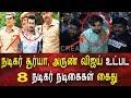 நடிகர் சூர்யா கைது | Rajinikanth Latest Tamil Political Politics Cinema Recent News Today
