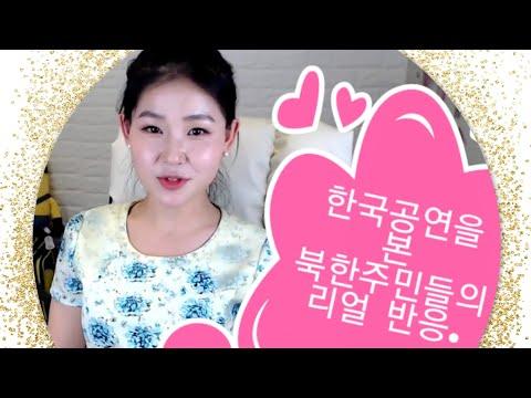 한국공연을 본 북한주민들의 리얼 반응