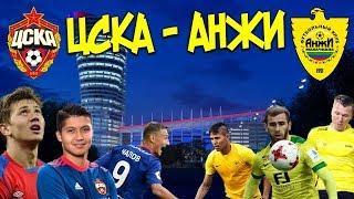 ЦСКА Анжи 2-0 Анжи все? Анжи живи!