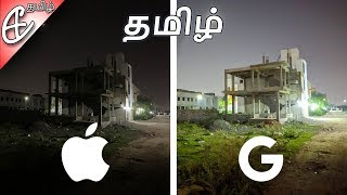 iPhone XS Max -க்கு ஆப்பு!  Pixel 3XL NightSight - Low Light Camera Comparison!